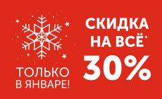 Скидка 30% на все услуги автосервисов «Квик-авто»