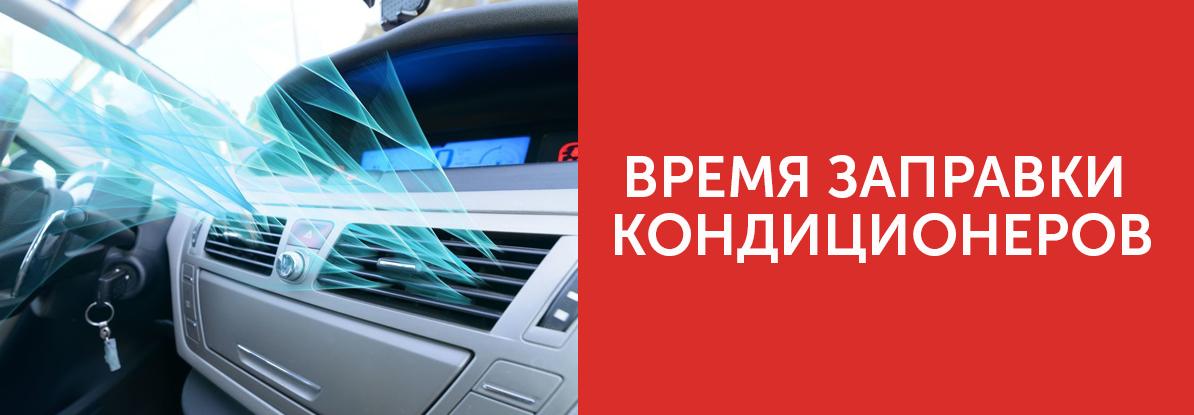 Обслуживание, заправка кондиционера авто в Новосибирске